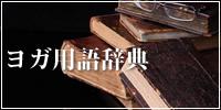 ヨガ用語辞典